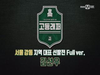[풀버전] 김선우 @ 서울 강동 지역대표선발전