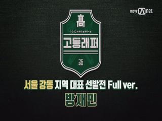 [풀버전] 방재민 @ 서울 강동 지역대표선발전