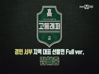 [풀버전] 김혜중 @ 경인 서부 지역대표선발전
