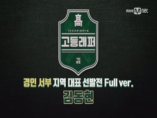 [풀버전] 김동현(MC그리) @ 경인 서부 지역대표선발전