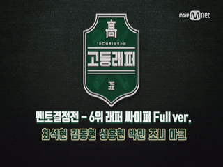 [풀버전]′6위 래퍼′ 싸이퍼 (최석현,김동현,성용현,박민,조니,마크) @ 멘토결정전 2라운드
