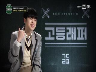 [3회] 최석현, 김동현(MC그리) '6위 래퍼' 싸이퍼 @ 멘토결정전 2라운드