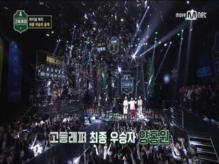 [8회]고등래퍼 최종 우승자 탄생의 순간!