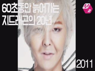 [M2]60초동안늙어가는지드래곤의20년
