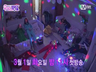 [M2]트와이스의 우아한 사생활 선공개영상