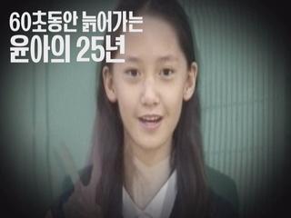 [[M2]60초동안 늙어가는 소녀시대 윤아의 25년