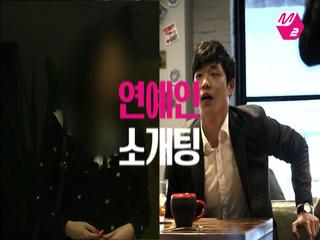 [M2]깜짝카메라_연예인이 소개팅에 나온다면?