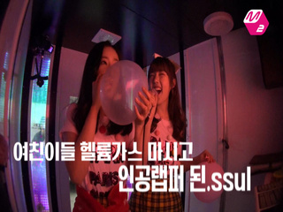 [M2]여자친구(Gfriend)가 헬륨가스 마시고 하는 랩_불타는노래방