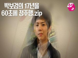 [M2]박보검의 17년을 60초에 정주행.zip
