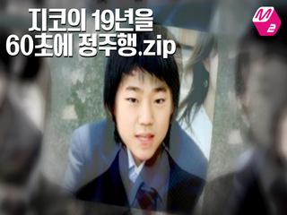 [M2]지코의 19년을 60초에 정주행.zip