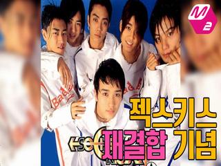 [M2]젝스키스 재결합 기념-데뷔부터 해체까지 3년의 기록