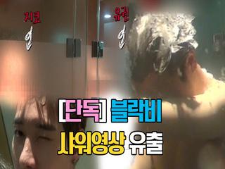 [M2]단독)블락비 샤워영상 유출