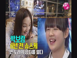 [M2]박보람, 통통했던 6년전 슈스케 판도라의 상자를 열다!