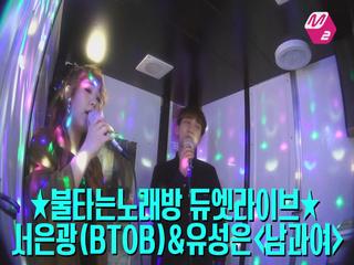 [M2]☆듀엣라이브☆서은광(BTOB)&유성은_남과여