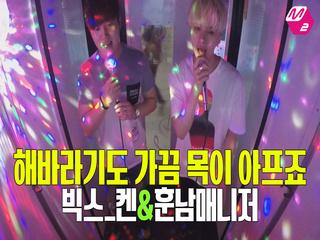 [M2]☆불타는노래방☆빅스(VIXX)켄+훈남매니저
