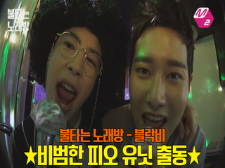 [M2]☆불타는노래방☆ 블락비(Block B)피오&비범