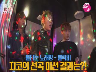 [M2]☆불타는노래방☆ 블락비(Block B)재효&유권