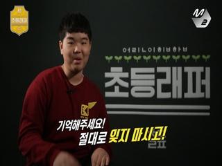 [초등래퍼] 서울 성동 지역 대표 김승수(VelzE)_눈높이