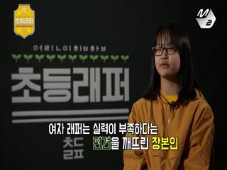 [초등래퍼] 충남 부여 지역 대표 이정주_I am a Dreamer