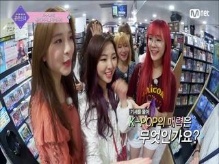 [7회] 공·소의 ′K-POP이 좋다!' 발로 뛰어 취재한 K-POP의 매력! (※동니 0.01초의 행복회로)