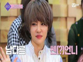 [9회] 데뷔곡  Puzzle Moon PR이 걸린 공원소녀 60초 스피드 인터뷰! @신영 X동운 미·보·라