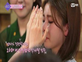 [9회] 공원소녀 공식 비·토 민주의 엄마와 전화 연결 (FEAT. 씩씩한 막내딸의 눈물)