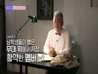 데뷔관찰게임 GOT YA! 공원소녀 3화