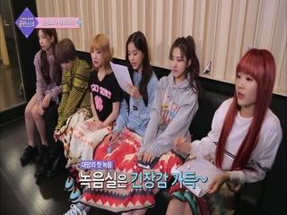 데뷔관찰게임 GOT YA! 공원소녀 6화