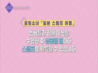 데뷔관찰게임 GOT YA! 공원소녀 7화