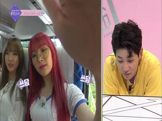 데뷔관찰게임 GOT YA! 공원소녀 8화