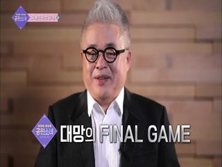 데뷔관찰게임 GOT YA! 공원소녀 9화