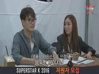 [슈퍼스타K 현장예선] 조정치&정인, 제아, 홍대광을 당황시킨 참가자가 있다?!