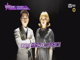 [12회 예고] 대망의 결승전! 김영근 vs 이지은!