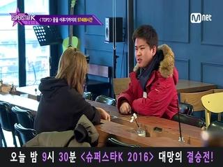 [선공개] TOP2 슈퍼스타K를 향해 달려온 97488시간!