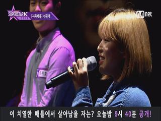 [4회 선공개] 김범수 심사포기!? 지목배틀 죽음의 조!