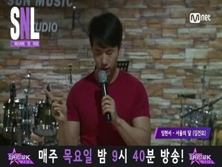 [슈스케 SNL] 임현서 - 서울의 달 (김건모)