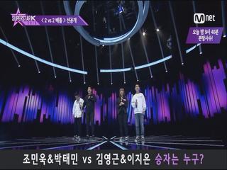 [5회 선공개] 역대급 죽음의 조! 조민욱&박태민 vs 김영근&이지은 승자는?
