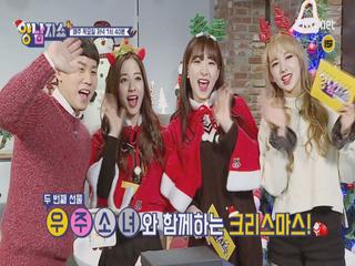 B1A4, 우주소녀, 에이핑크까지?! 양남자쇼 크리스마스 특집!