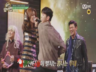 (초대) ′흥오르니소스′ 권혁수와 친구들의 역대급 ′흥′파티