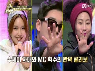 MC혁수, 수영&세영과 혼성그룹 수세미 결성! '하늘땅 별땅'