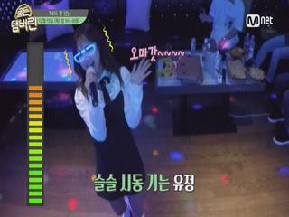 [단독선공개]최유정, ′새 그룹 결성′ 노래방 만남 포착!
