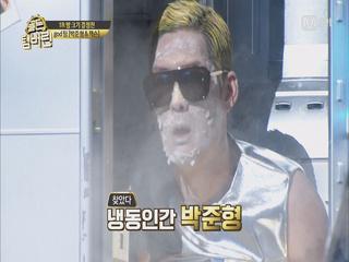 (속보)잭슨, 냉동인간 박준형 만났다! '관찰'