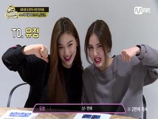 [사전인터뷰] 소미X도연 대머리 분장 가능 최유정에 돌직구까지!! (2편에 계속)