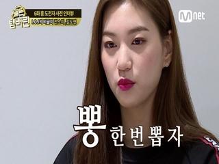 """[사전인터뷰] """"T4 끝장낸다"""" 소미X도연의 무서운 출사표!!"""