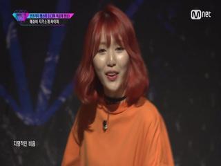 [3회 미방영분 전격공개] ′내 컬러는 치명적인 비음′ 애쉬비 자기소개 싸이퍼