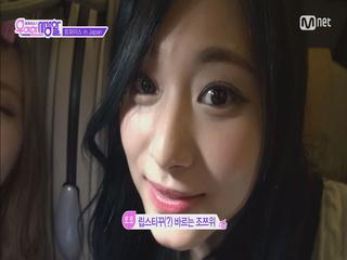 [8회] ′얼굴 천재′ 트와이스 쯔위의 뷰티팁!