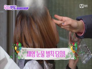 [6회] 멤버들도 처음 본 채영이의 눈물