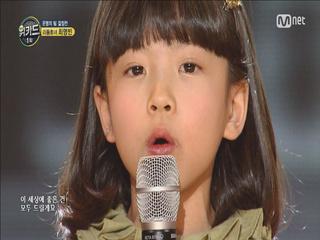 리틀효녀 최명빈 '이 세상의 모든것 다 주고싶어'