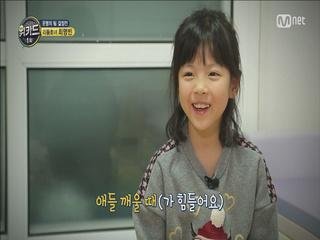 리틀효녀 '최명빈'의 기특한 하루