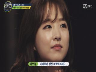 박보영 '정신 차리게' 만든 한 방